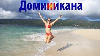 Доминикана: отдых в Пунта Кане, отель, дайвинг, водопад(Всем привет! В этом видео я делюсь своими впечатлениями об отдыхе в Пунта Кане, показываю знаменитый пляж..., 2014-12-30T15:55:20.000Z)