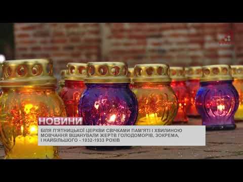 Телеканал «Дитинець»: У Чернігові свічками пам'яті і хвилиною мовчання вшанували жертв голодоморів