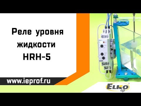 Реле уровня жидкости HRH-5.