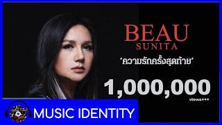 ความรักครั้งสุดท้าย - โบ สุนิตา [Official MV]