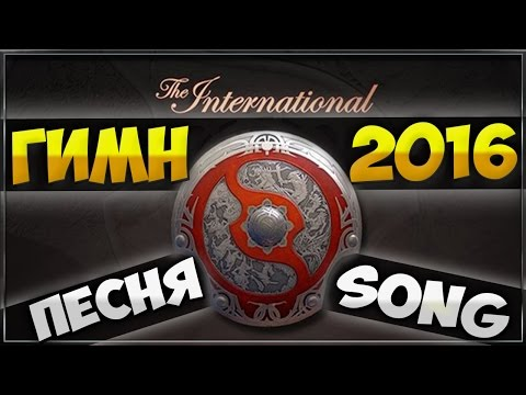 Гимн The International 2016 [Song]
