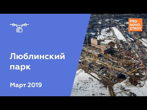"ЖК ""Люблинский парк"" [Ход строительства от 12.03.2019]"
