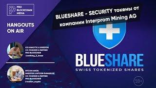 18+  BLUESHARE - SECURITY токены от компании Interprom Mining AG