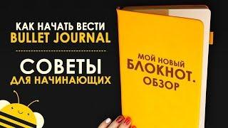 КАК НАЧАТЬ ВЕСТИ ЕЖЕДНЕВНИК? Что такое Bullet Journal? | Мой новый ежедневник