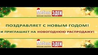 """Новогодние скидки ( """"мивцаим"""" ) от Мебель Эден"""