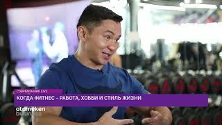 Когда фитнес - работа, хобби и стиль жизни / Современник LIVE