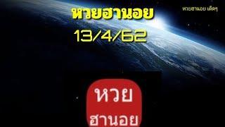 หวยฮานอย เด็ดๆ 13/4/62