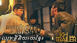 រឿង សមរភូមិខ្មោចឆៅ - ឈុតខ្លីនិយាយខ្មែរ | Rampant Official Trailer Khmer Dubbed