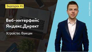 Видеоурок по Яндекс Директ №6