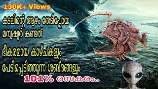 കടലിന്റെ ആഴം,വളരെ നിഗൂഡം നിറഞ്ഞതാണ്,അറിയാമോ ? | Depth of sea is a mystery |Psytech malayalam|Guptham