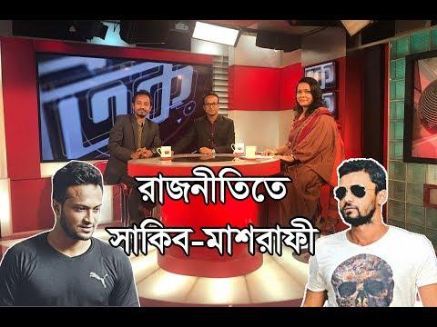 রাজনীতিতে মাশরাফী-সাকিব | সাম্প্রতিক ভাবনা | Mashrafe Bin Mortaza | Shakib Al Hasan | Somoy TV thumbnail