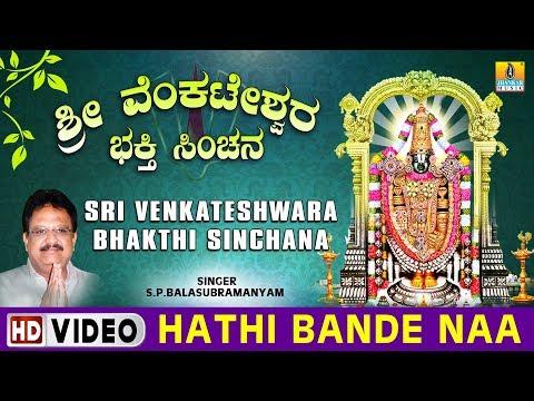 Hathi Bande Naa - Sri Venkateshwara Bhakthi Sinchana - Kannada Devotional Song