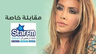 Radio Interview with STAR FM - Nawal El Zoghbi / مقابلة إذاعيّة مع محطّة ستار أف أم - نوال الزغبي
