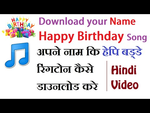 How To Download Happy Birthday Song With Your Name [ HINDI VIDEO ]