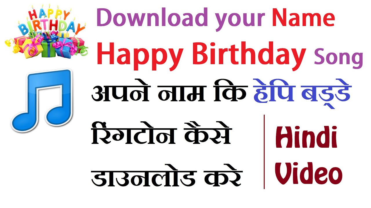how to download happy birthday song with your name [ hindi video