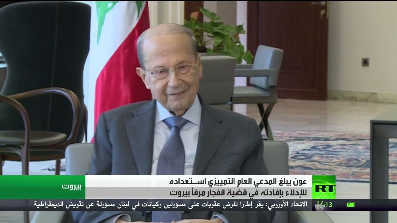عون: مستعد للإدلاء بإفادة بانفجار مرفأ بيروت  - نشر قبل 32 دقيقة