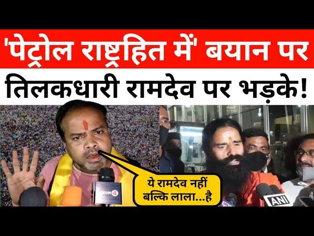 पंकज श्रीवास्तव ने बाबा रामदेव के पेट्रोल वाले बयान पर क्या कह दिया कि मचा बवाल || Forum4