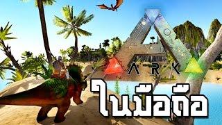รีวิวเกม ARK ในมือถือ The Ark of Craft : Dinosaurs
