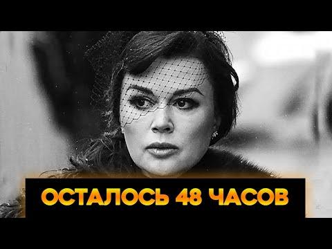 """""""Времени— максимум 48часов"""" : врач оперспективах лечения Заворотнюк"""