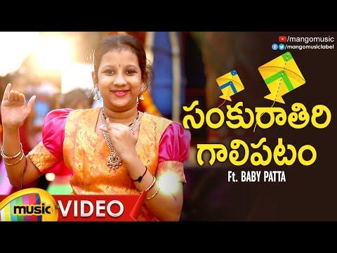 Sankranthi 2019 Special Songs | Sankuratiri | Lalitha Audios Sankranthi Song | Mango Music