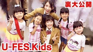 【U-FES.Kids】2018舞台裏未公開映像!ボンボンドリーム&きらきら☆シャンプー!ステージでダンスを踊ったよ!| HaneMarisWorld thumbnail