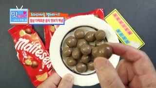 몰티져스 초코볼 바삭 달콤한 초콜릿 디저트 간식으로 맛…