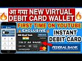 #New Virtual Debit card Wallet in India || How to get New virtual Debit card in india || Exclusive🔥