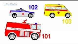 Мультфильмы для детей о том, как вызывать скорую помощь, пожарную и полицию