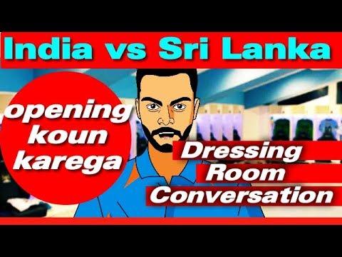 India vs Sri Lanka | dressing room conversation