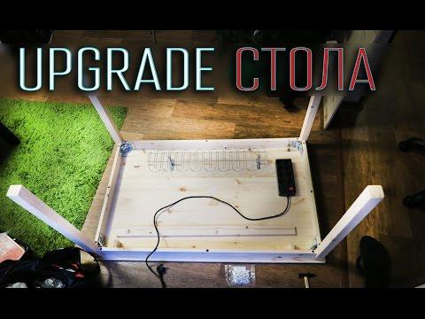 ВлогоДекабрь - UPgrade Стола
