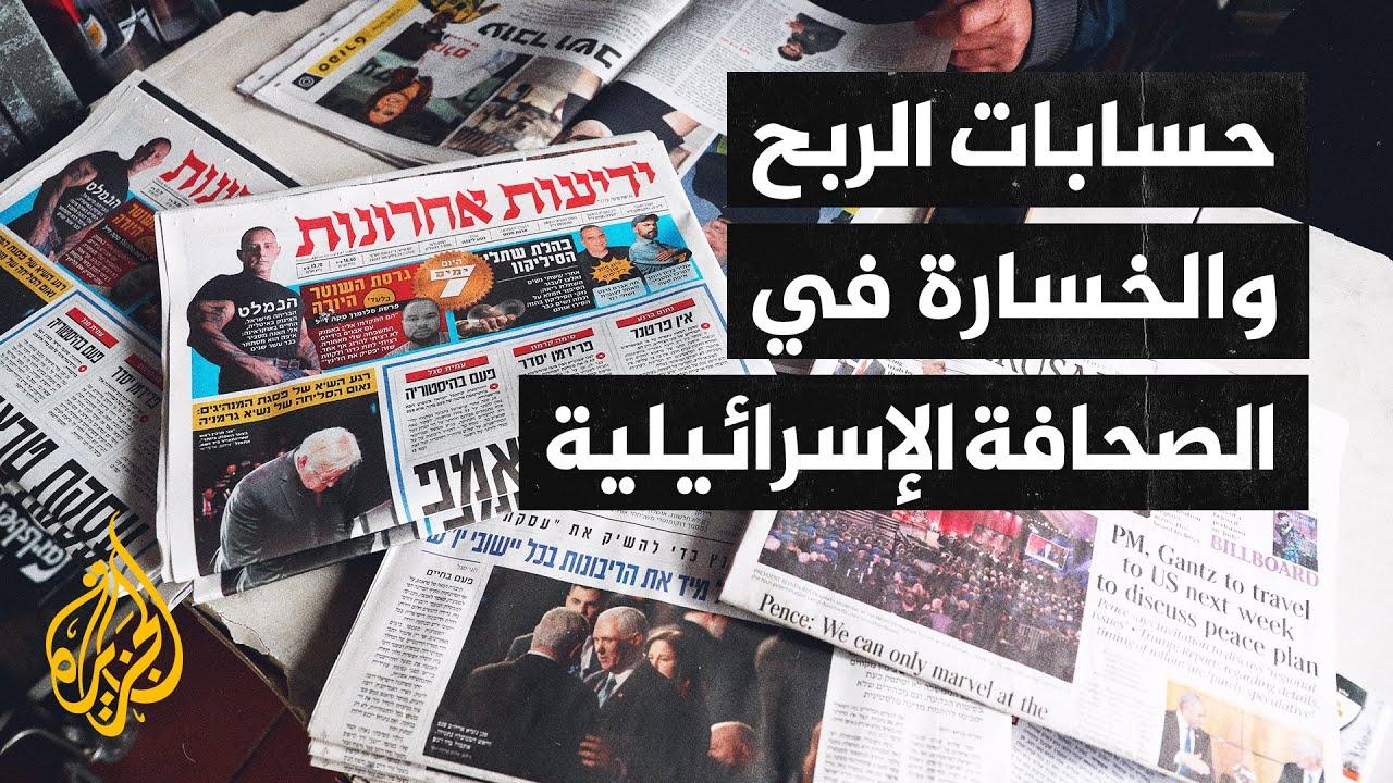 كيف تناولت الصحافة الإسرائيلية الحرب على قطاع غزة؟  - نشر قبل 3 ساعة