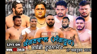 🔴 (LIVE) KANGANWAL (SANGRUR) KABADDI TOURNAMENT 17-10-2019/www.123Live.in