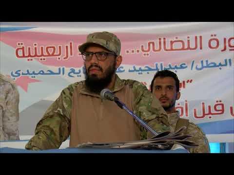 كلمة نائب رئيس المجلس الانتقالي الجنوبي الشيخ هاني بن بريك