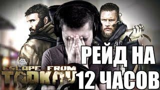 СТРИМ МАРАФОН 12 ЧАСОВ ПО Escape from tarkov! (БЕЗ ТОП ПОДСУМКА)