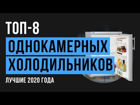 ТОП-8 однокамерных холодильников | Рейтинг лучших 2020 года