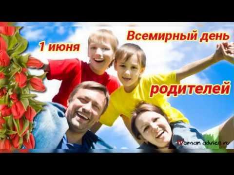 Картинки по запросу Всемирный день родителей (Global Day of Parents)