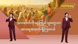 Myanmar Gospel Crosstalk (သားတော်ကို ယုံကြည်သူတွေဟာ ထာဝရအသက် ရှိကြတယ်)