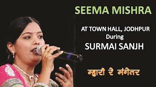 Rajasthani Song @ Surmai Sanjh : Mari Re Mangetar