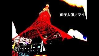 画像はスカイツリーよりきっと美しい東京タワー、麻田奈美さんです。 画...