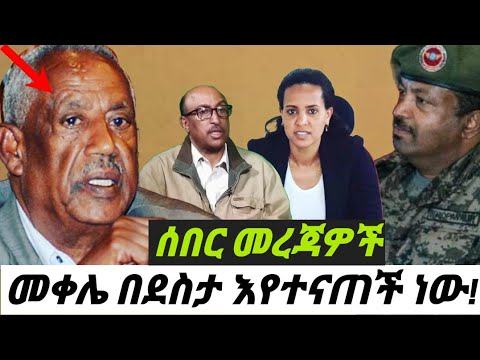 What's the situation in Mekele now?