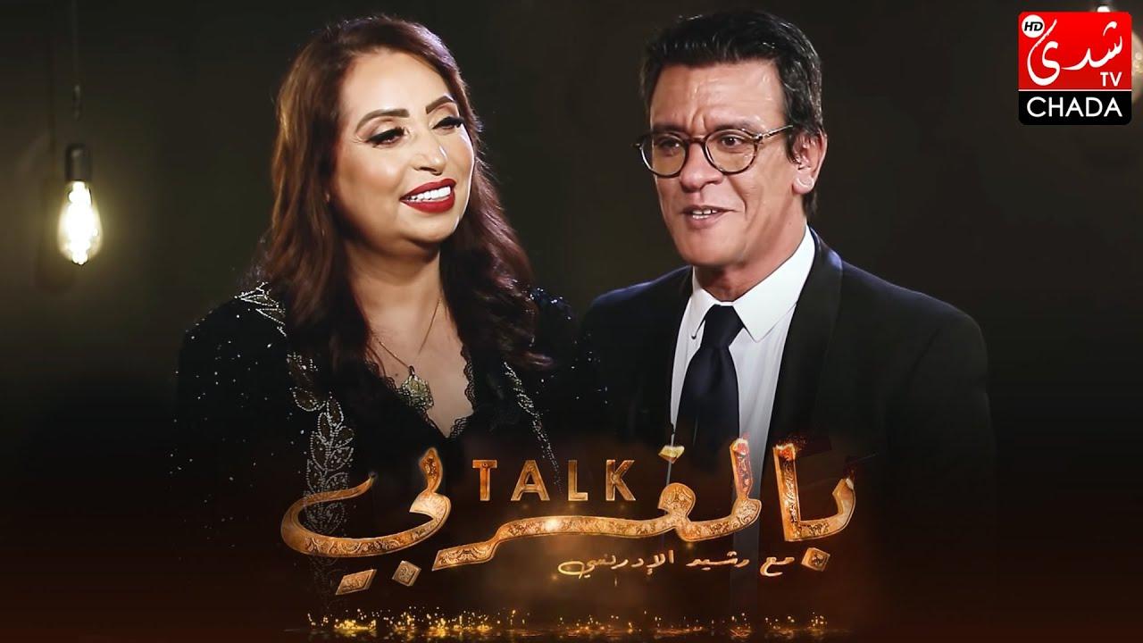 برنامج TALK بالمغربي - الحلقة الـ 05 الموسم الثالث | فاطمة تحيحيت | الحلقة كاملة