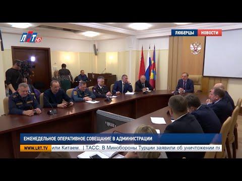 Еженедельное оперативное совещание в администрации