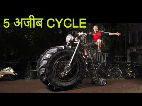 5 Strange Cycles in the World / दुनिया की 5 सबसे अजीब साइकिल / 5 UNIQUE BICYCLE INVENTIONS