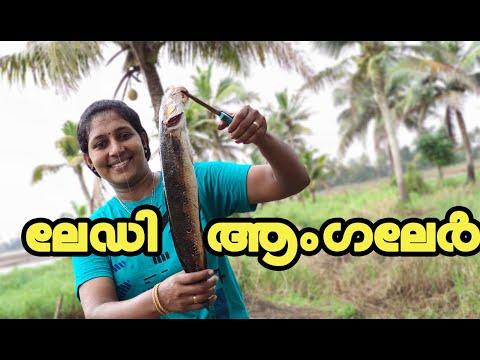 Fishing Fish #Lady angler#kerala fishing #creative life skills/snake head catch#Fishing Fish Lady#