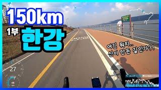 [라이딩코스]150km도전기!! 자전거도로 선물세트,최…