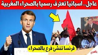 خبر عاجل.. فرنسا تعترف رسميا بالصحراء المغربية وتفاجئ الجزائر - شاهد بسرعة