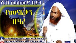 YeMenafiqan Behari ~ Sheikh Mehammedzein Zehredin