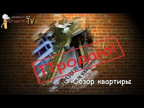 Ремонт квартиры от ОтделКа/г.Астрахань/Продаем!