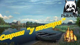 / Російська рибалка 4 / Ламповий стрім /