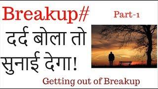 breakup se bahar kaise aaye?(Part-1): ब्रेकअप से बाहर कैसे आएं?